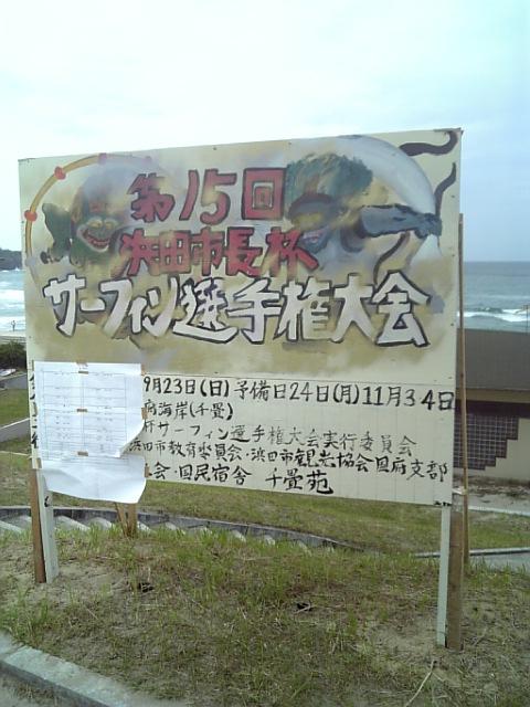 第15回浜田市長杯!